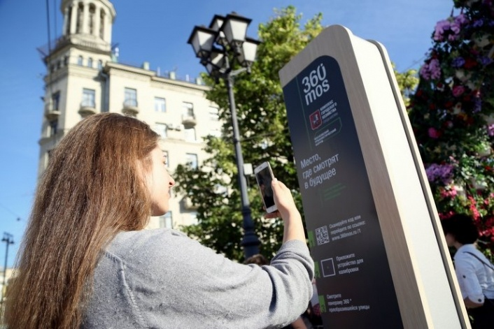 Pedestrians can use smartphones to view a 360-degree panaroma of how the streets will look after reconstruction. (Moscow City Government)